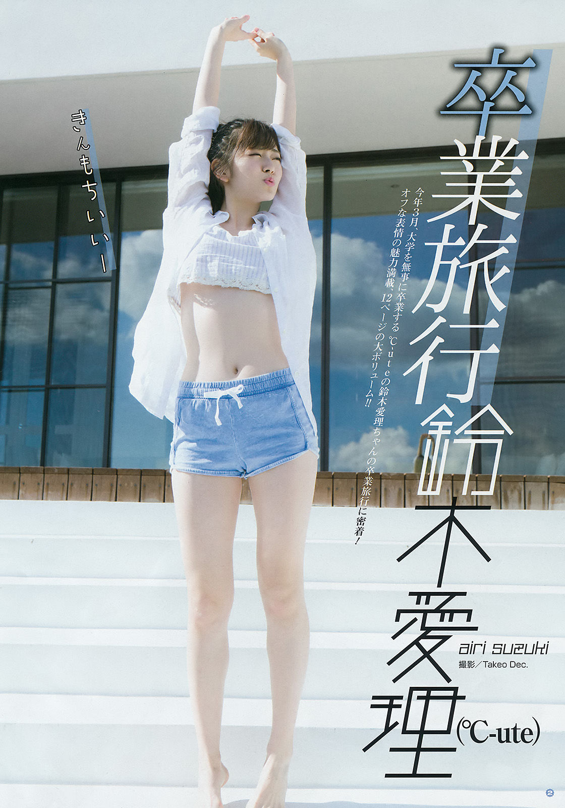 [Young Gangan杂志写真]铃木爱理超高清写真大图片(22P)|215热度