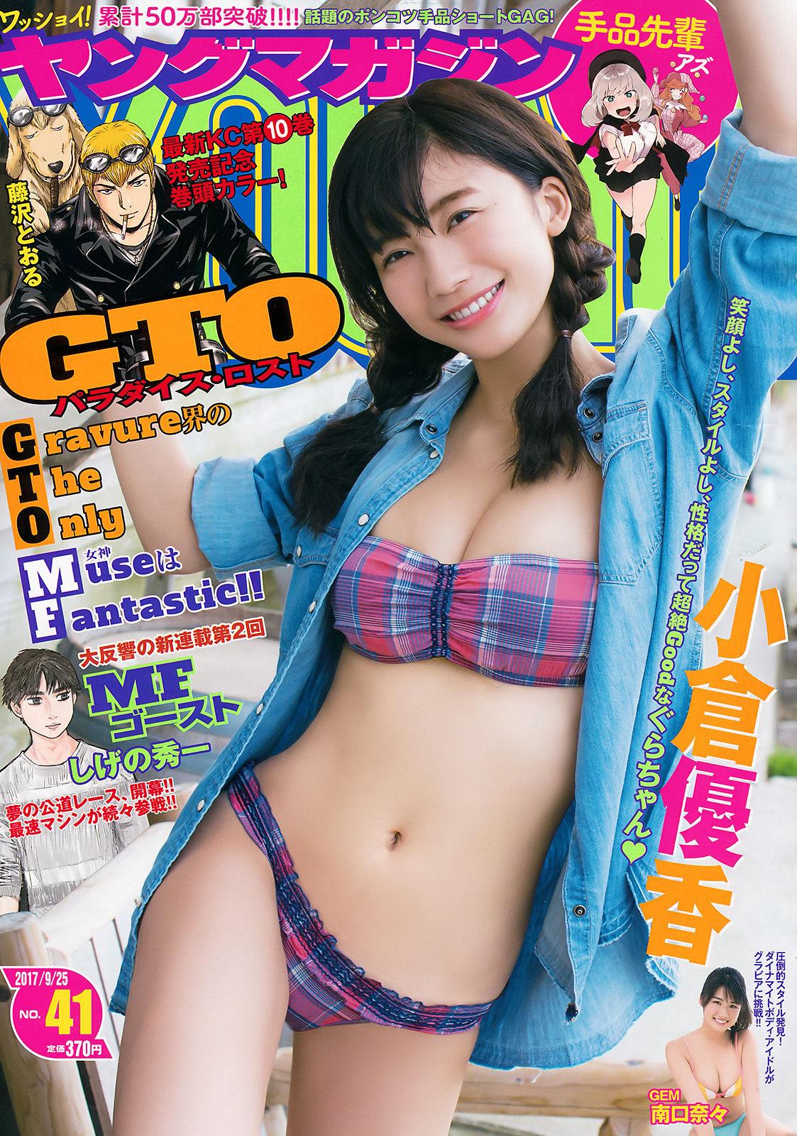 [Young Magazine杂志写真]小仓优香超高清写真大图片(11P) 34热度