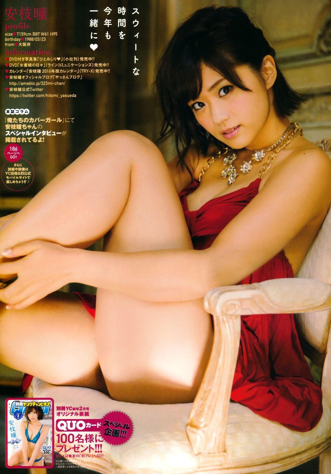 [Young Champion杂志写真]安枝瞳超高清写真大图片(25P)|690热度