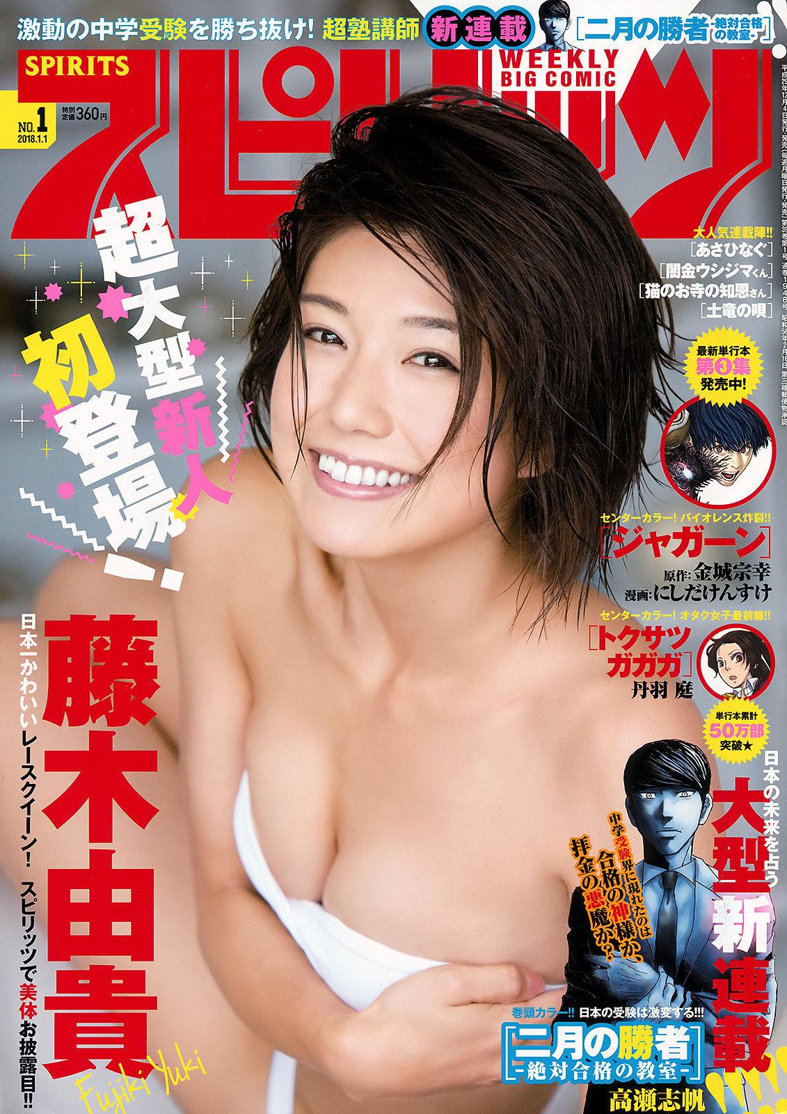 [Weekly Big Comic Spirits杂志写真]藤木由贵(藤木由貴)超高清写真大图片(7P)|30热度