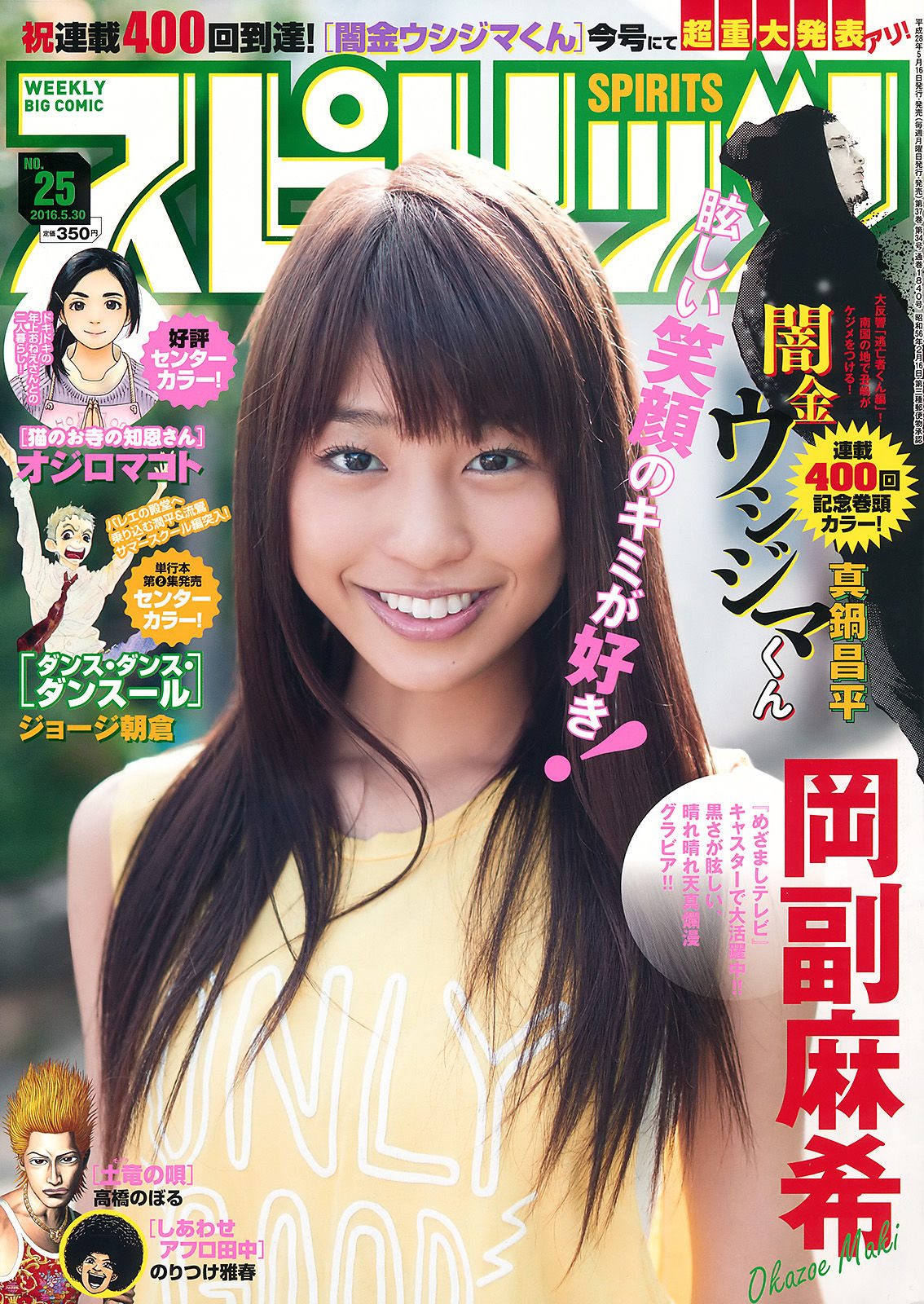 [Weekly Big Comic Spirits杂志写真]冈副麻希(岡副麻希)超高清写真大图片(6P) 751热度