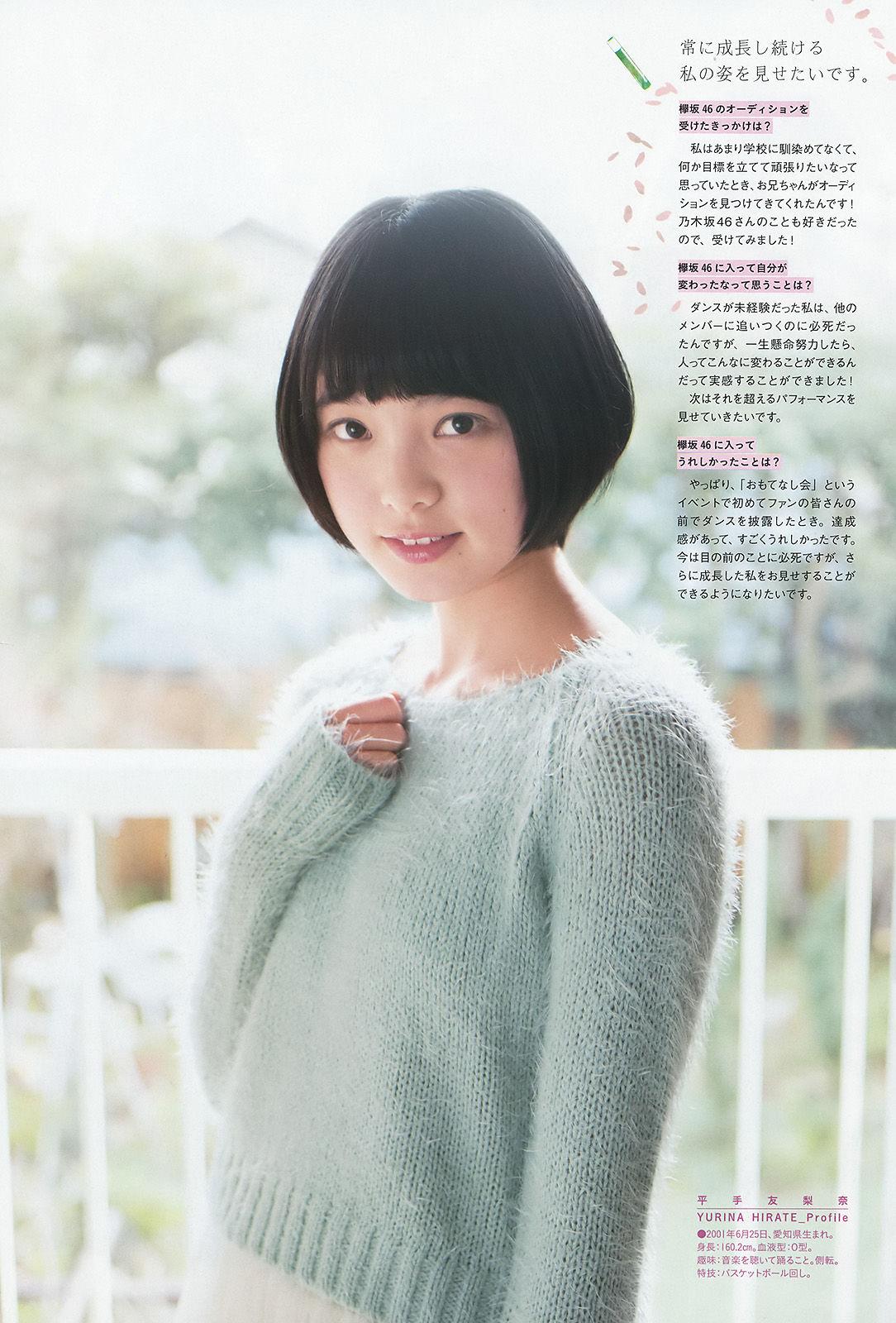 [Weekly Big Comic Spirits杂志写真]榉坂46(欅坂46,Keyakizaka46)超高清写真大图片(8P) 805热度
