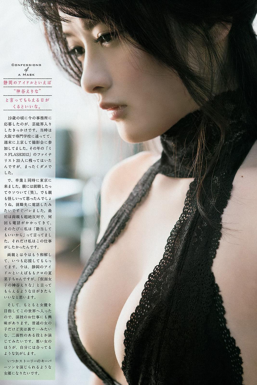 [Weekly Big Comic Spirits杂志写真]神谷绘里奈(神谷えりな)超高清写真大图片(9P)|950热度