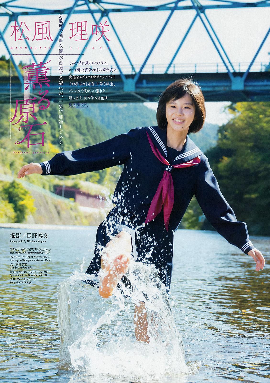 [Weekly Big Comic Spirits杂志写真]松风理咲(松風理咲)超高清写真大图片(7P)|94热度