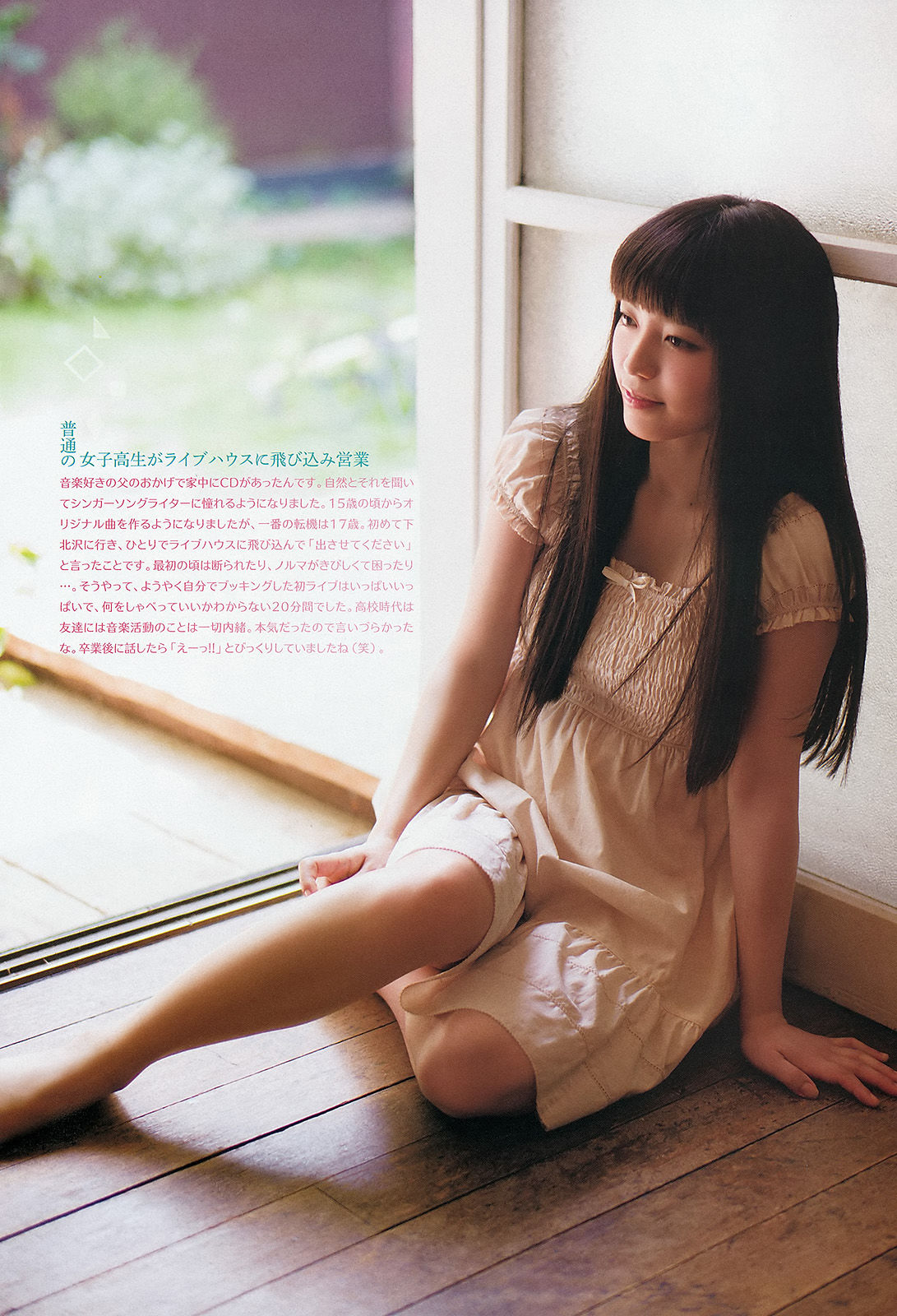 [Weekly Big Comic Spirits杂志写真]Miwa超高清写真大图片(6P)|394热度
