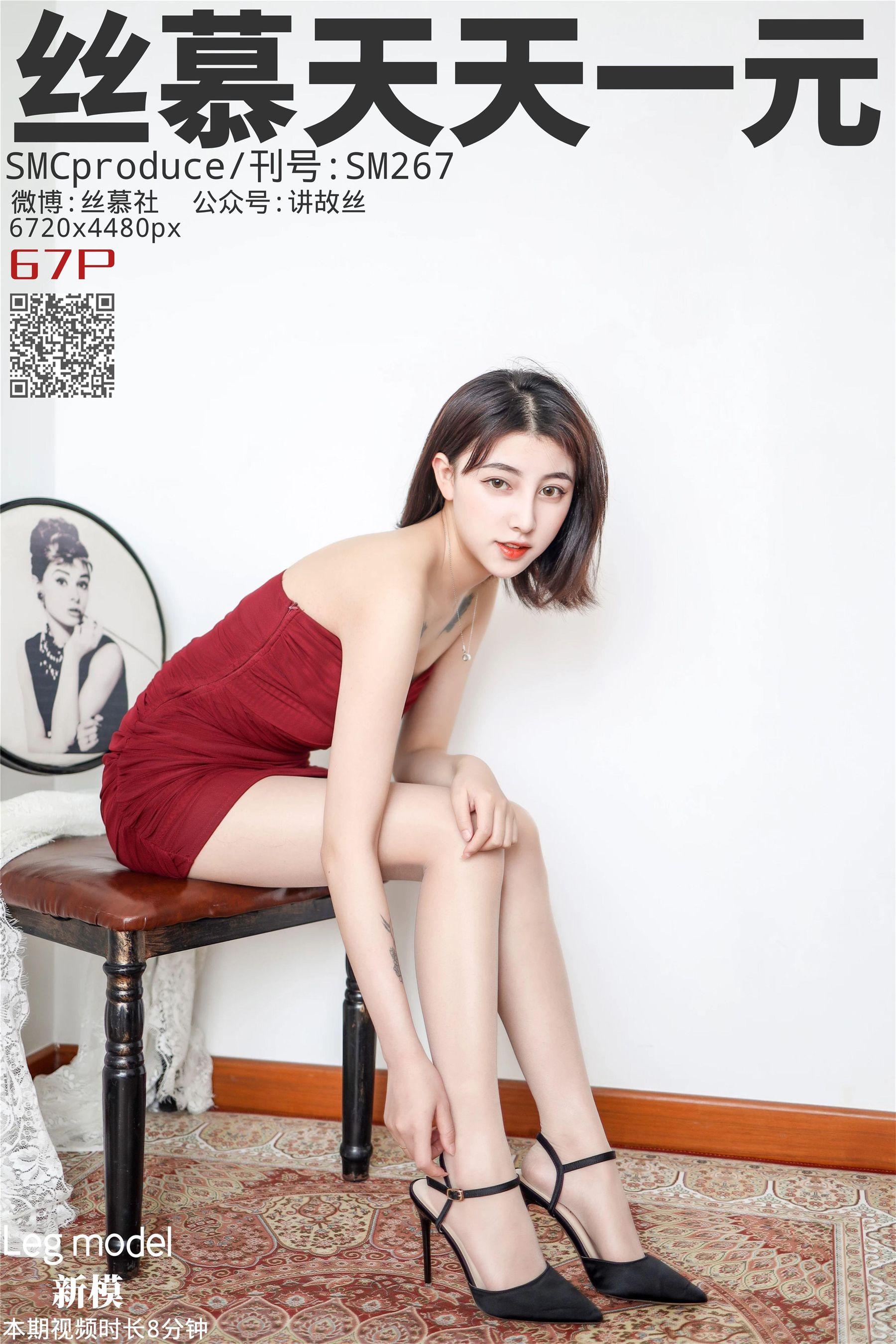 [丝慕]新模SM267超高清写真大图片(70P) 35热度
