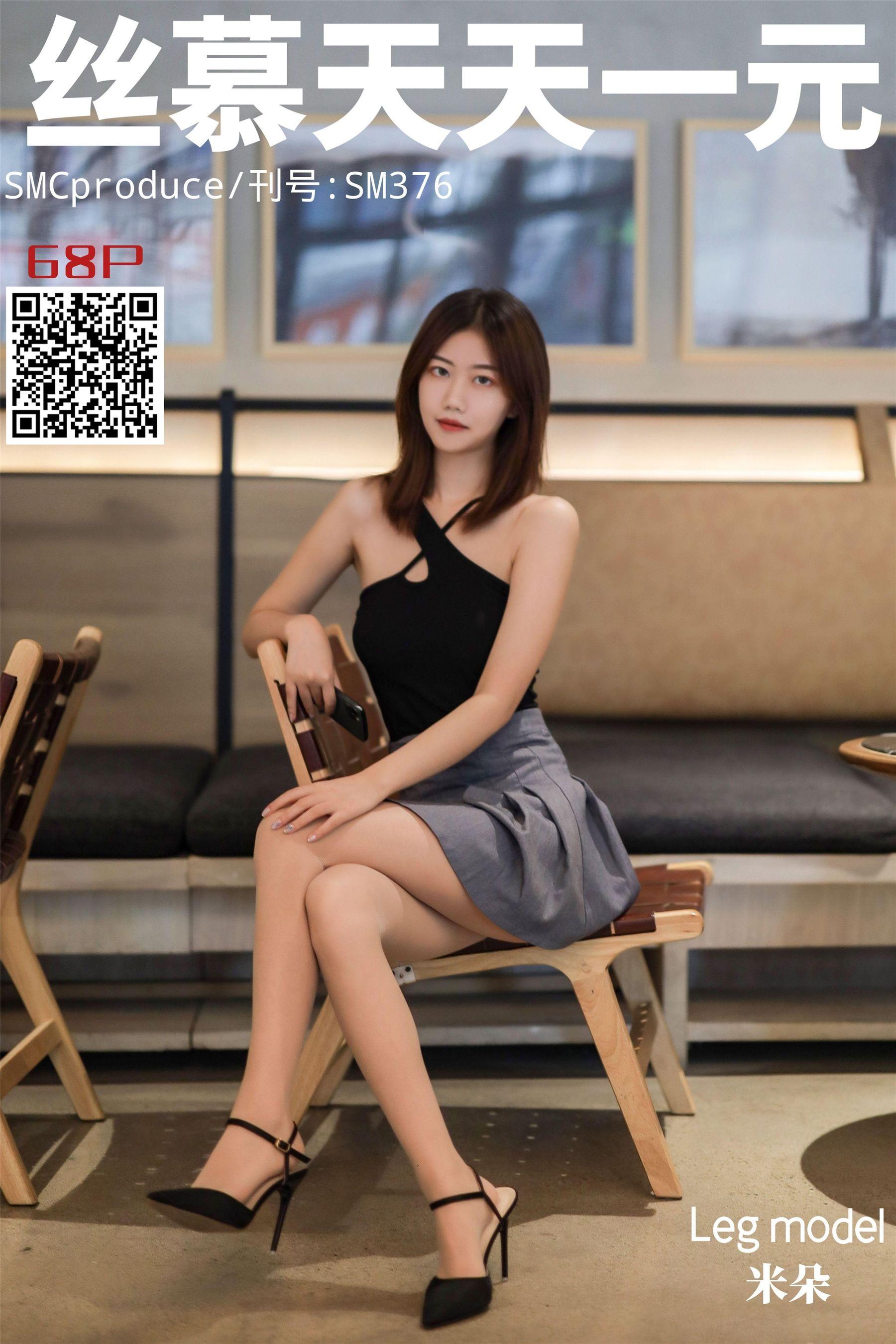 [丝慕]米朵SM376超高清写真大图片(71P)|648热度