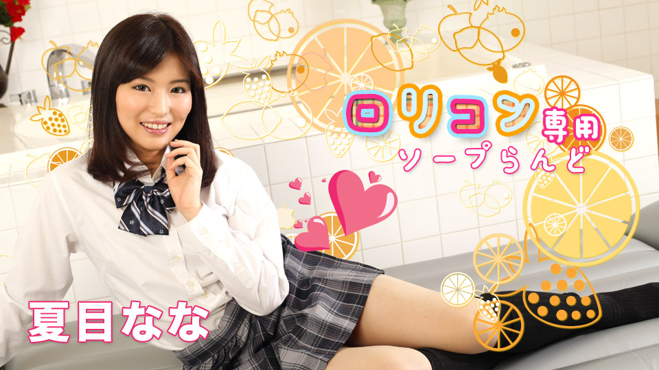 [Nana Natsume、夏目なな]编号:NO.8519高清写真作品图片-2006-08-25上架